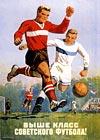 Выше класс советского футбола