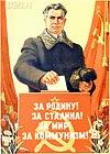 За Родину! За Сталина! За мир! За коммунизм!