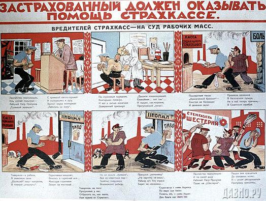 Застрахованный должен оказывать помощь страхкассе. - плакат