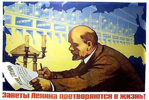 Заветы Ленина претворяются в жизнь! - плакат