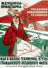 Женщина-пролетарка, овладевай авиационной техникой!