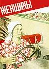 Женщины в колхозах - большая сила.