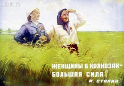 Женщины в колхозах - большая сила. И.Сталин - плакат