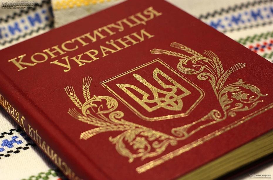 1200px-Constitution_of_Ukraine