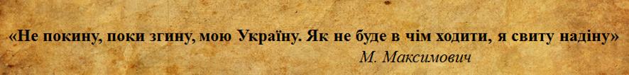 C:\Users\Admin\Desktop\цитати\Рисунок3.png
