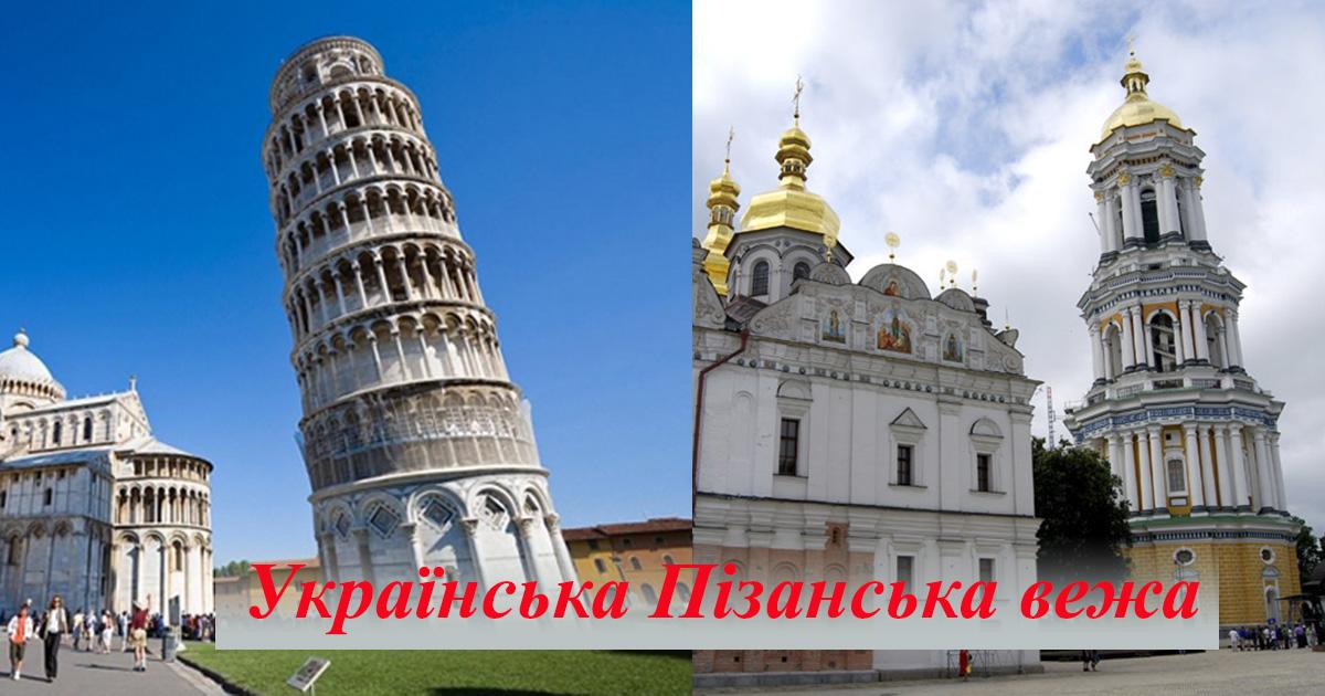 Українська Пізанська вежа